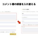 WordPressコメント欄の順番を入れ替える【SANGO】