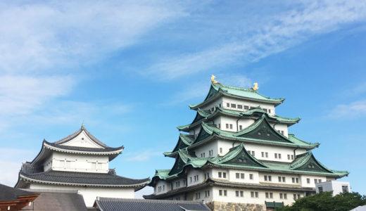 受給者証提示で名古屋城の入場料が無料に!?