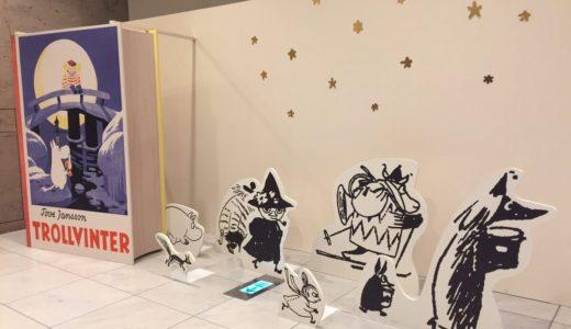 受給者証提示で松坂屋美術館の入場料が無料に!
