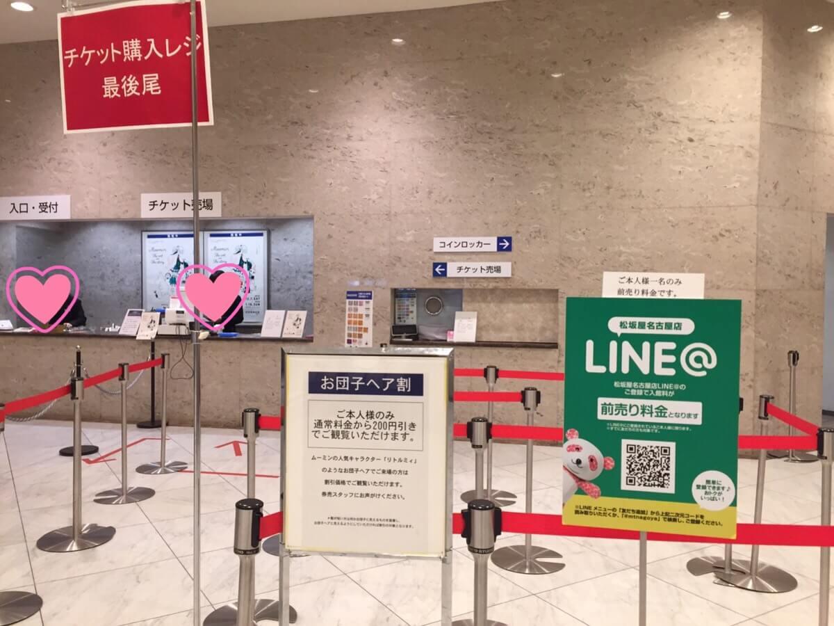 松坂屋美術館のチケット売り場