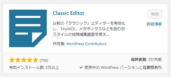 Classic Editorのスクショ