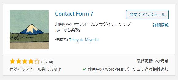 Contact Form 7のスクショ