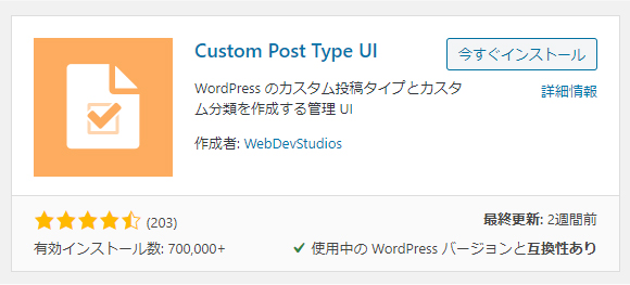 Custom Post Type UIのスクショ