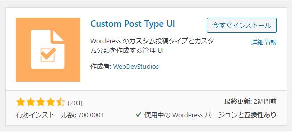 Custom Post Type UIのスクショ