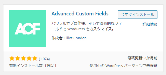 Advanced Custom Fieldsのスクショ