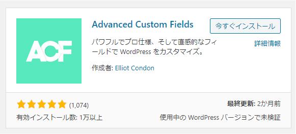 Advanced Custom Fieldsのスクショ
