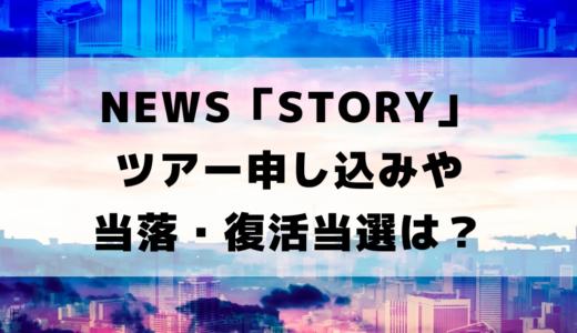 NEWS 2021年「STORYツアー」申し込み日や当落・復活当選は?