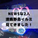 渡鹿野島のイルミネーションを見てきた【NEWSな2人】