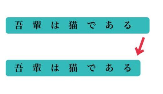 letter-spacingで最後の文字にも隙間が出来る問題を解決
