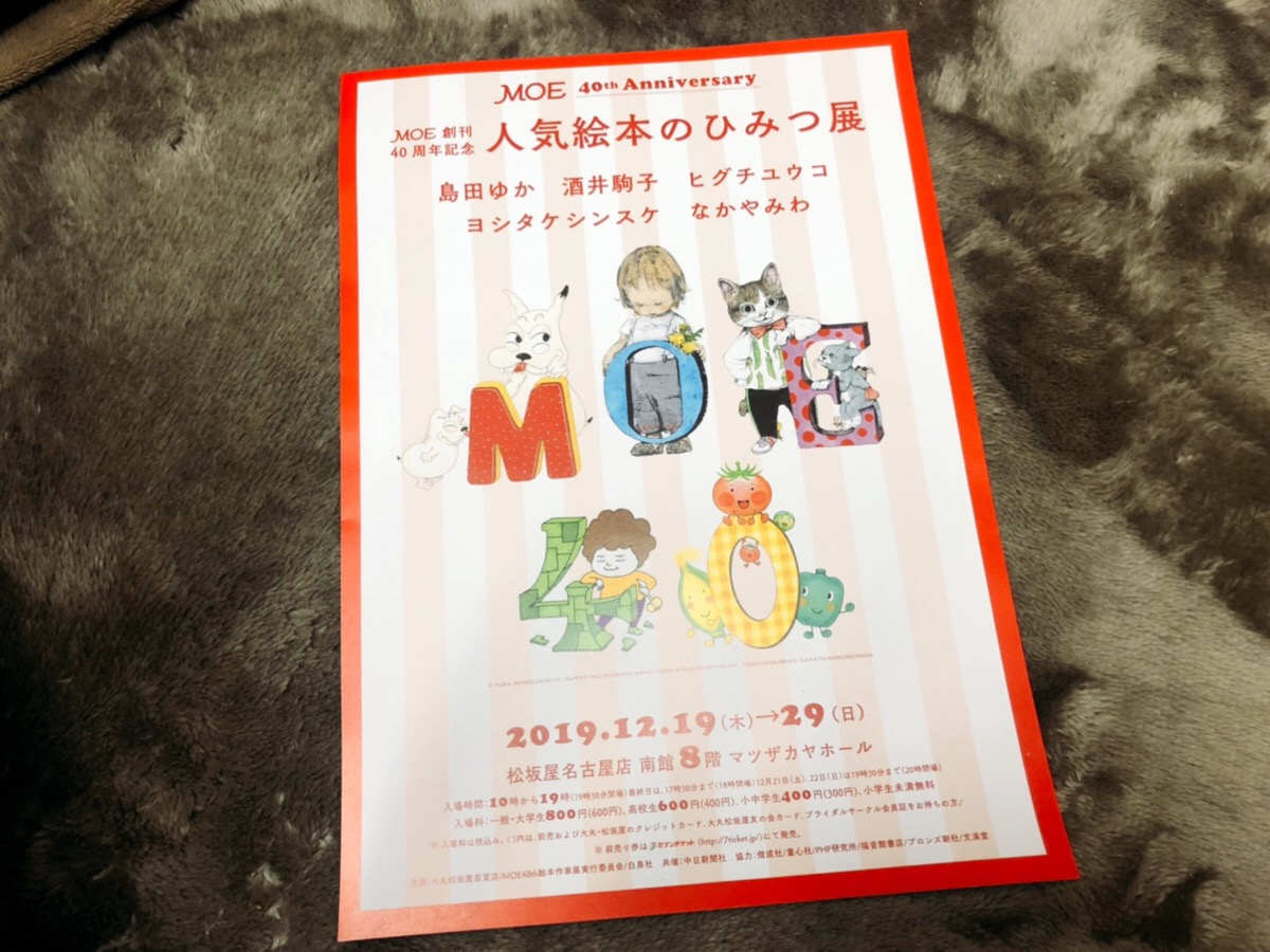 MOE40周年人気絵本のひみつ展のチラシ