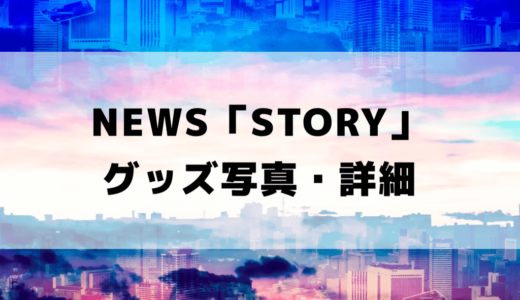 NEWS「STORYツアー」グッズ販売詳細