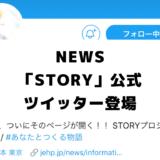 NEWS「STORY」の公式Twitterが登場!