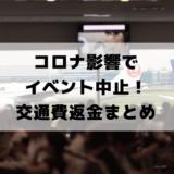 飛行機や新幹線の返金対応まとめ【コロナ影響】