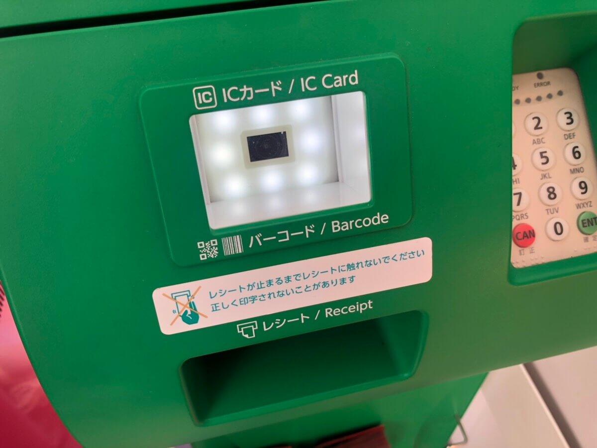 Famiポートのバーコード読み取り部分写真