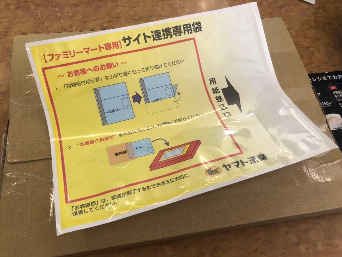 サイト連携専用袋の写真