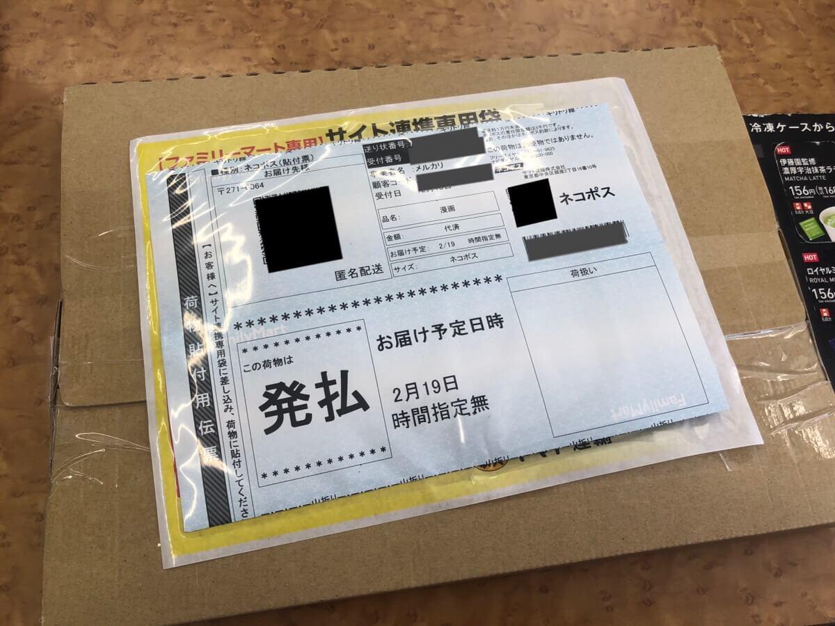 伝票を「サイト連携専用袋」に入れ込んだ写真