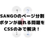 SANGOのページ分割ボタンが崩れる問題をcssのみで解決