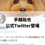 手越祐也の公式Twitterが登場