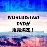 NEWS「WORLDISTA」のDVDが発売決定!発売日や特典の詳細は?