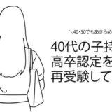 40代の子持ちが大検(高卒認定)を再受験してみた【準備編】