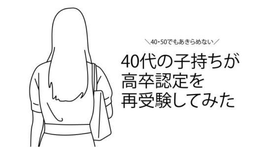 40代の子持ちが大検(高卒認定)を再受験してみた【試験当日】