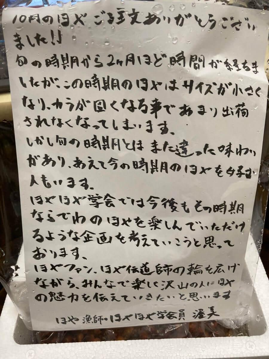 ほやほや学会からの手紙