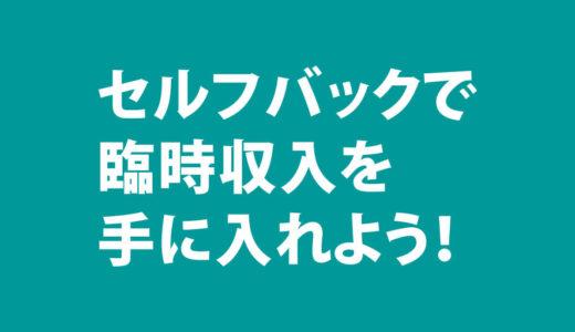 「セルフバック」を利用して臨時収入3万円を手に入れよう!