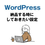 WordPressを納品する時にしておきたい設定6選