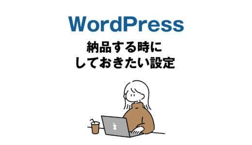 WordPressを納品する時にしておきたい設定7選