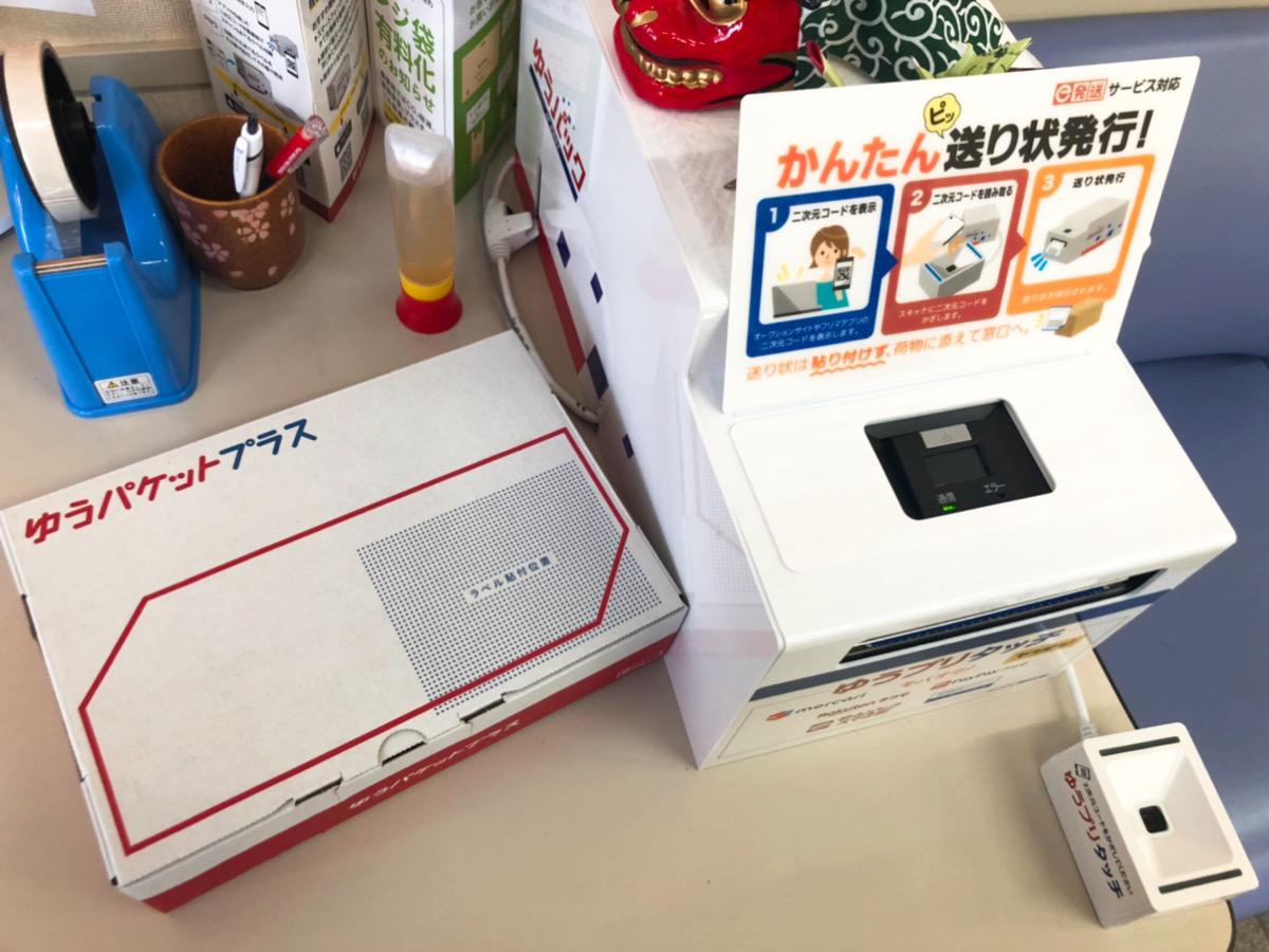 郵便局にある印刷機の写真