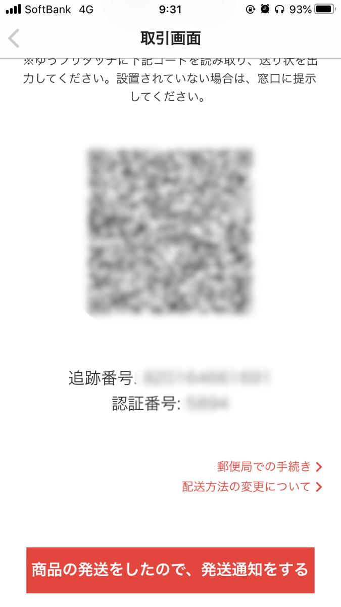 QRコードが表示された画像