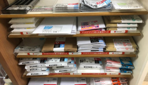 セリア(100均)にメルカリ公式ロゴが入った商品が大量発売!