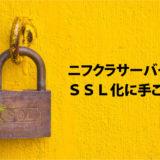 ニフクラサーバーでSSL化に手こずった話