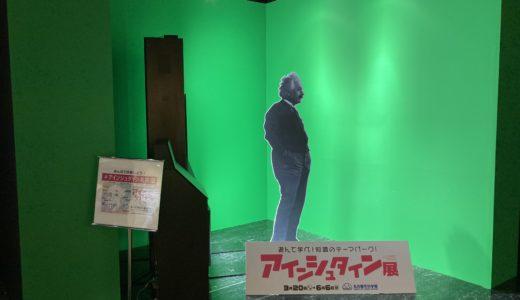 名古屋市科学館で開催中の【アインシュタイン展】に行ってきた