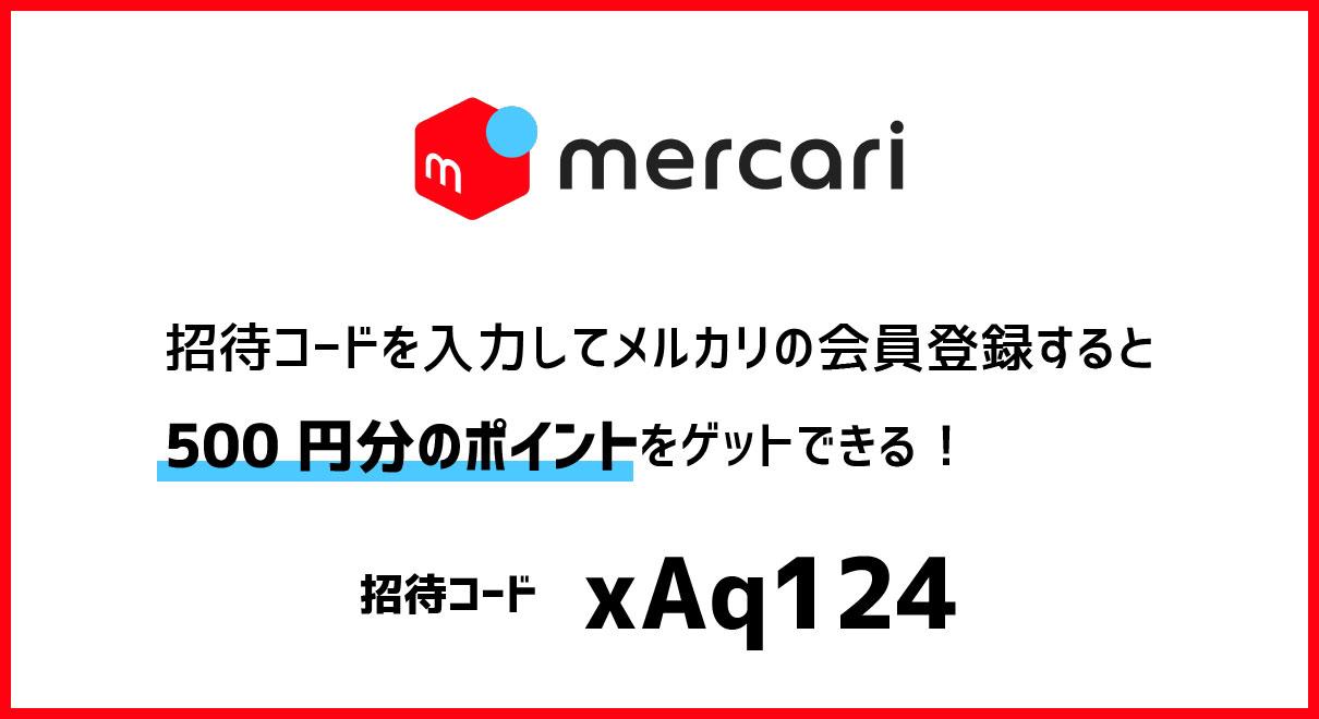 招待コードを入力してメルカリの会員登録すると500円分のポイントをゲットできる!招待コード xAq124