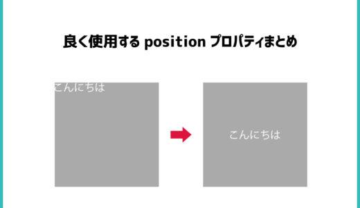 【position】上下左右中央に配置するときに良く使用するcssプロパティ