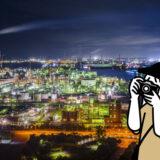 工場萌え♡四日市港ポートビル【うみてらす14】へ工場夜景を見に行こう!