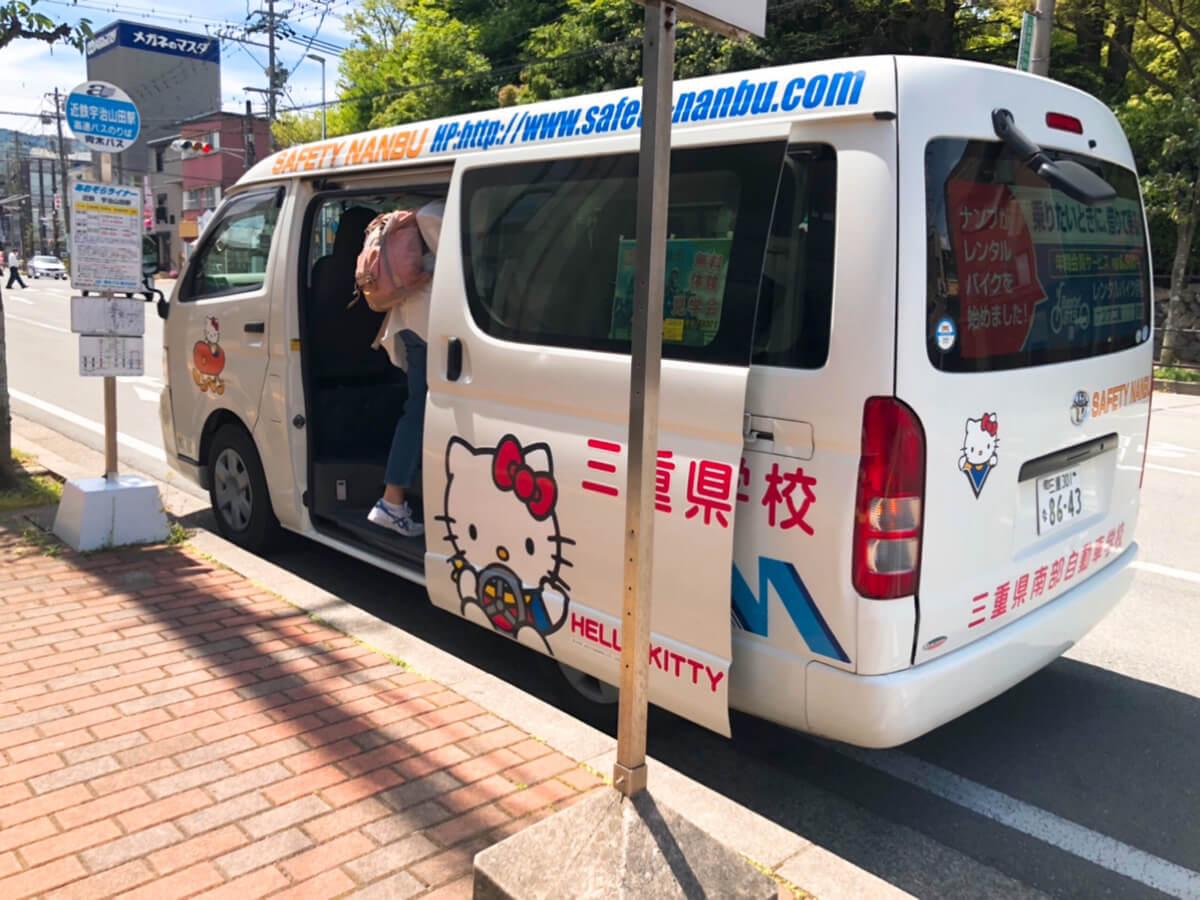 南部自動車学校の送迎バス
