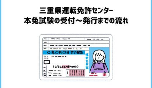 【三重県】本免試験の受付~発行までの流れ【津免許センター】