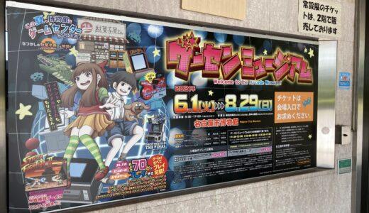 プレイ可能!名古屋市科学館【ゲーセンミュージアム】に行ってきた!