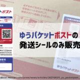 ゆうパケットポスト【発送用シール】のみ販売開始!