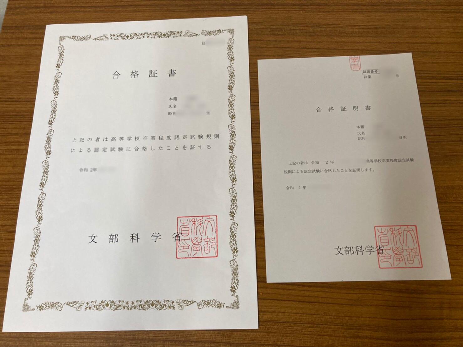 合格証明書の写真