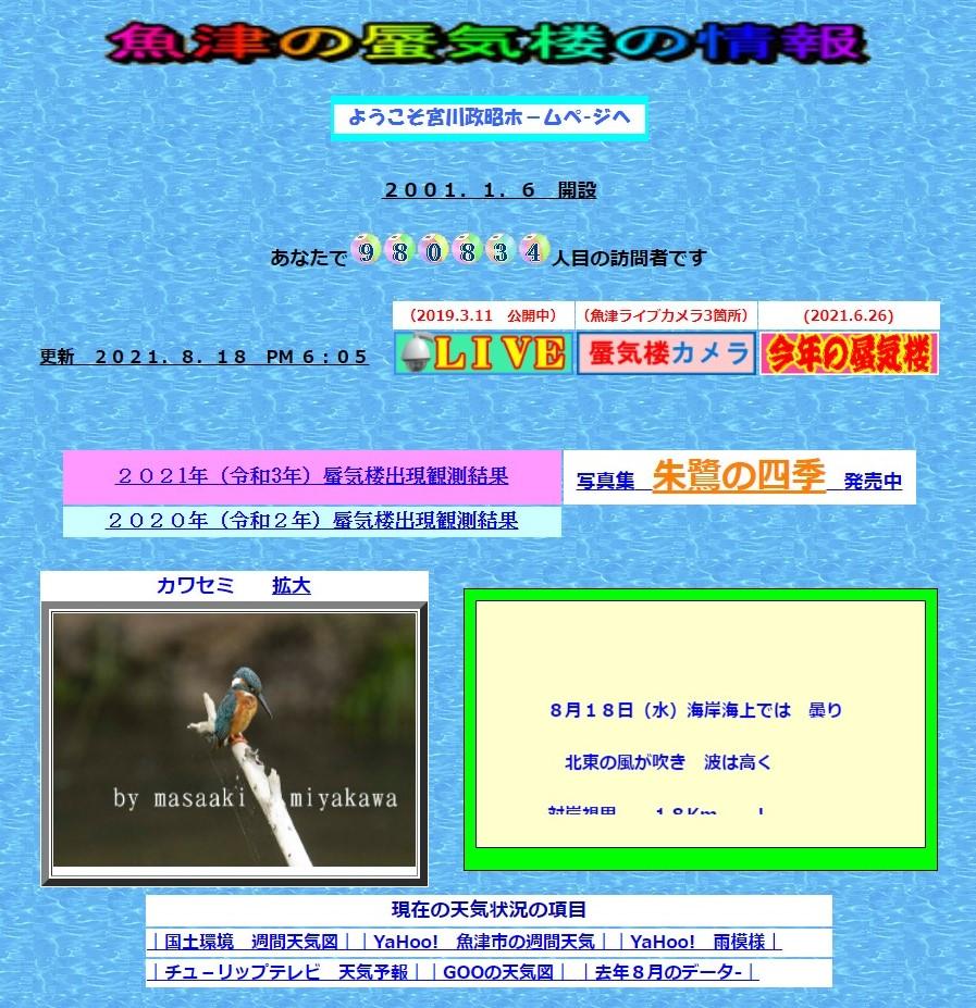 宮川政昭さんホームページのスクリーンショット
